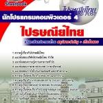 นักโปรแกรมคอมพิวเตอร์ 4 ไปรษณีย์ไทย