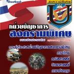 หนังสือเตรียมสอบหน่วยบัญชาการสงครามพิเศษ(หนังสือ+mp3)
