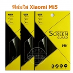 Xiaomi Mi5 ฟิล์มกันรอยขีดข่วน แบบใส MAKISS