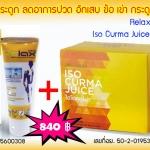 ชุดเสริมมวลกระดูก บรรเทาอาการปวด อักเสบ ข้อ เข่า กระดูก และกล้ามเนื้อ [ISO Curma Juice+Relax Cream]