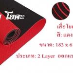 เสื่อโยคะ TPE 6mm สีแดง