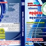 ชุดติว VCD+หนังสือคู่มือสอบ แนวข้อสอบ ครูผู้ช่วย กทม.