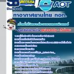 หนังสือสอบเจ้าหน้าที่วิเคราะห์ระบบงานคอมพิวเตอร์ บริษัท ท่าอากาศยานไทย ทอท AOT