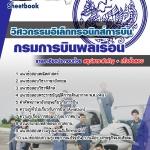 [HOT] ชุดติว แนวข้อสอบวิศวกรรมอิเล็กทรอนิกส์การบิน กรมการบินพลเรือน