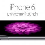 Asus บอกว่า ราคาของ IPhone 6 สามารถ ซื้อ Zenfone ได้ถึง 6 เครื่อง เลยนะ !!!