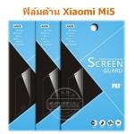 Xiaomi Mi5 ฟิล์มกันรอยขีดข่วน แบบด้าน MAKISS