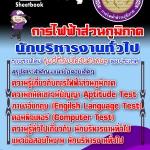 คู่มือสอบ แนวข้อสอบ นักบริหารงานทั่วไป การไฟฟ้าส่วนภูมิภาค (หนังสือ+MP3)