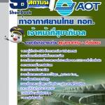 หนังสือสอบเจ้าหน้าที่สุขาภิบาล บริษัท ท่าอากาศยานไทย ทอท AOT