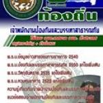 คู่มือสอบ แนวข้อสอบท้องถิ่น เจ้าพนักงานป้องกันและบรรเทาสาธารณภัย 1-2 (หนังสือ+MP3)