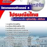 วิศวกรคอมพิวเตอร์ 4 ไปรษณีย์ไทย