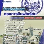 [HOT] ชุดติว แนวข้อสอบหัวหน้ากลุ่มกอง กรมการบินพลเรือน