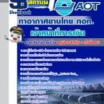 หนังสือสอบเจ้าหน้าที่การเงิน บริษัท ท่าอากาศยานไทย ทอท AOT