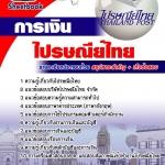 การเงิน ไปรษณีย์ไทย