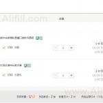 ขั้นตอนการฝากจ่ายค่าสินค้าด้วย Alipay เมื่อซื้อของบนเว็บ 1688
