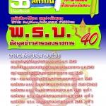 คู่มือสอบ แนวข้อสอบ ข้อมูลข่าวสารของราชการ 2540 (หนังสือ+MP3)