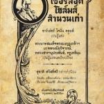 เชอร์ล็อค โฮล์มส์สำนวนเก่า (71 เล่ม)