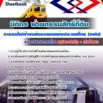#แนวข้อสอบนิติกร ฝ่ายกรรมสิทธิ์ที่ดิน รฟม. การรถไฟฟ้าขนส่งมวลชนแห่งประเทศไทย ทุกตำแหน่ง อัพเดทใหม่ล่าสุด ebooksheet