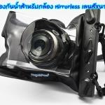 L-07L ซองกันน้ำกล้อง Mirrorless เลนส์ยาว (70 มม.)