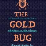 รหัสลับแมลงหัวกะโหลก (34 เล่ม)
