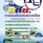 หนังสือเตรียมสอบการท่องเที่ยวแห่งประเทศไทย