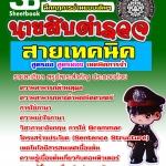 คู่มือสอบ แนวข้อสอบ ตำรวจ สายเทคนิค (หนังสือ + VCD ภาษาไทย)