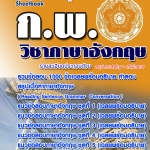 คู่มือสอบ แนวข้อสอบ ก.พ. วิชาภาษาอังกฤษ (หนังสือ+MP3)