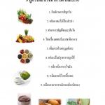 9 เคล็ดลับ 9 สู่ความสำเร็จอาหารต้านมะเร็ง