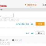 วิธีตรวจสอบวงเงินรับโอน สำหรับบัญชี Alipay ที่ไม่ได้ยืนยันตัวตน
