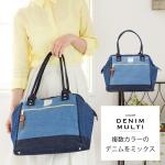 Anello Shoulder Bag กระเป๋าถือ/คล้องไหล่ (ผ้ายีนส์ สี multi)