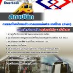 #แนวข้อสอบสถาปนิก รฟม. การรถไฟฟ้าขนส่งมวลชนแห่งประเทศไทย