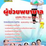 คู่มือสอบ แนวข้อสอบ ผู้ช่วยพยาบาล (หนังสือ+MP3)