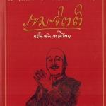 ประติภาณแห่งมองสิเออร์ปัวโรต์ (187 เล่ม)