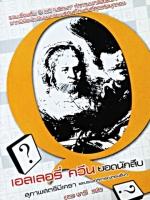 สุภาพสตรีมีเครา (166 เล่ม)