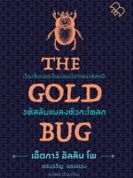 รหัสลับแมลงหัวกะโหลก (12 เล่ม)