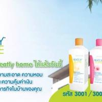 Neatly Home (ผลิตภัณฑ์ในบ้าน)