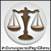 ร้านสำนักกฎหมาย ทีมทนายความ รับปรึกษาปัญหากฎหมาย สำนักงานกฎหมายปรัชญานิติธรรม