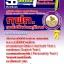 คู่มือสอบ แนวข้อสอบ การไฟฟ้าส่วนภูมิภาค กฟภ.(หนังสือ+MP3) thumbnail 1