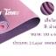 เสื่อโยคะ TPE 6mm สีม่วง thumbnail 5