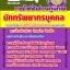 คู่มือสอบ แนวข้อสอบ นักทรัพยากรบุคคล การไฟฟ้าส่วนภูมิภาค (หนังสือ+MP3) thumbnail 1
