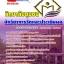 คู่มือสอบ แนวข้อสอบ นักวิชาการวัดและประเมินผล วิทยาลัยชุมชน thumbnail 1