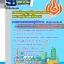 หนังสือสอบนายช่างเทคนิคปฏิบัติงาน (อิเล็กทรอนิกส์) กรมพัฒนาพลังงานทดแทนและอนุรักษ์พลังงาน thumbnail 1