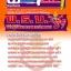 คู่มือสอบ แนวข้อสอบ พ.ร.บ.วิธีปฏิบัติราชการทางปกครอง 2539 (หนังสือ+MP3) thumbnail 1