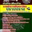 คู่มือสอบ แนวข้อสอบ สอบนายตำรวจสัญญาบัตร สายปราบปราม (หนังสือ + MP3) thumbnail 1