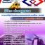 #แนวข้อสอบนิติกร ฝ่ายกฏหมาย รฟม. การรถไฟฟ้าขนส่งมวลชนแห่งประเทศไทย thumbnail 1