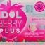 ไอดอลเบอรี่พลัส Idol Slim Berry Plus thumbnail 2