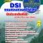หนังสือสอบ นักประชาสัมพันธ์ กรมสอบสวนคดีพิเศษ DSI thumbnail 1