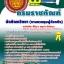 คู่มือสอบ แนวข้อสอบ กรมราชทันฑ์ นักทัณฑวิยา (หนังสือ+ MP3) thumbnail 1
