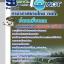 หนังสือสอบช่างเครื่องกล บริษัท ท่าอากาศยานไทย ทอท AOT thumbnail 1