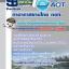 หนังสือสอบเจ้าหน้าที่ดูแลพื้นที่นอกเขตการบิน บริษัท ท่าอากาศยานไทย ทอท AOT thumbnail 1