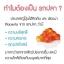 ไฟโตแซลมุ พลาเซนต้า Phyto Salmu Placenta sop250+ thumbnail 3